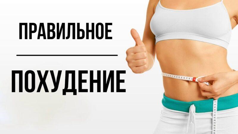 советы худеющим