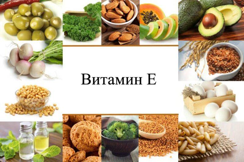 Витамин Е в пище